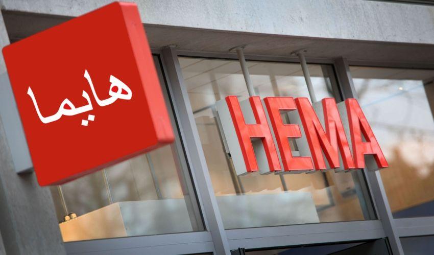 Albert Top over de expansiestrategie van HEMA op BNR Nieuwsradio